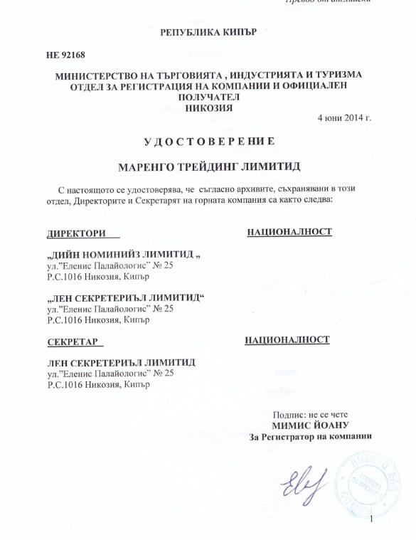 """Официално:  МОСВ покани собственика на """"Юлен"""" Георгиус Георгиу на срещата за Банско"""