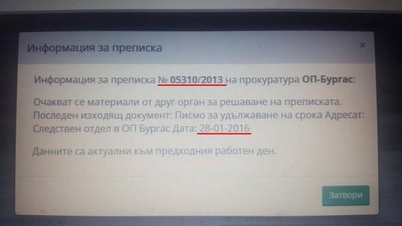 Премиерът Борисов ще реагира ли на доказателствата за корупция в Община Поморие?