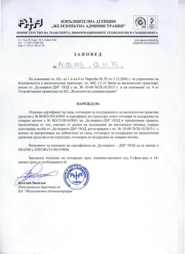 Заповед отнемане лиценз