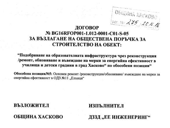 Зетят на Делян Добрев санира с европари в нарушение на договора по ОПРР