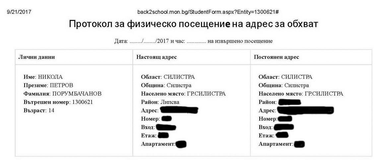 protokol-porumbachanov