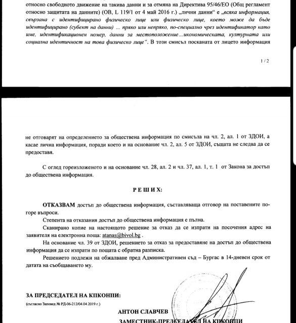 Антон Славчев не е в отпуск, подписа отказ по ЗДОИ за проверката на Цветанов от КОНПИ