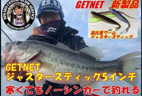 大漁祈願からのGETNET新製品ジャスタースティック5インチでグッドサイズをキャッチまで