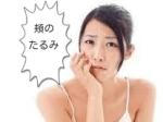 頬のたるみを解消するエクササイズ