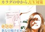 【雪肌ドロップ】飲む日焼け止めサプリメントは体に副作用はないのか?
