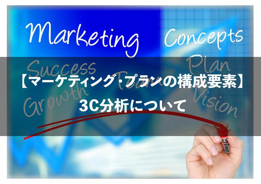 【マーケティング・プランの構成要素】3C分析について