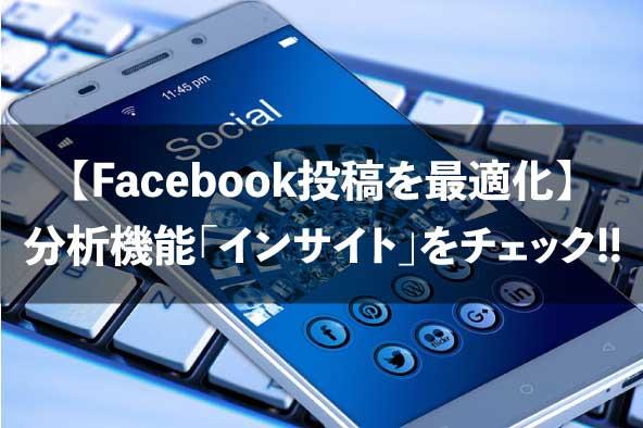 【Facebook投稿を最適化】分析機能「インサイト」をチェック!!