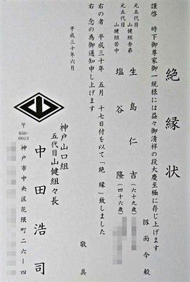 組長 中田 浩司