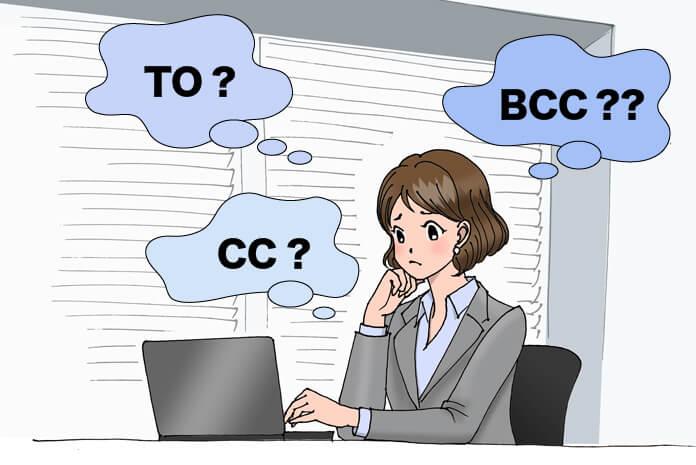 会社員の女性がTO、CC、BCCの使い方で悩んでいる