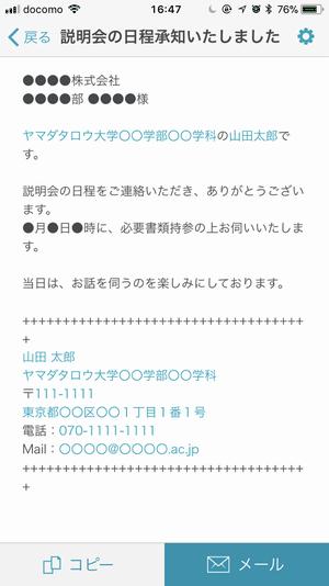 メール編集画面
