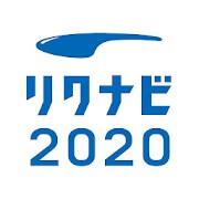 リクナビ2020アプリ
