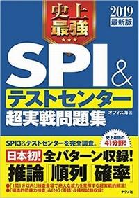 史上最強 SPI &テストセンター超実践問題集 ナツメ社