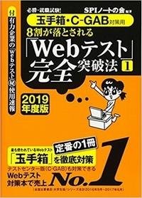 必勝・就職試験!【玉手箱・C-GAB 対策用】8割が落とされる「WEB テスト」完全突破法1 SPI ノートの会