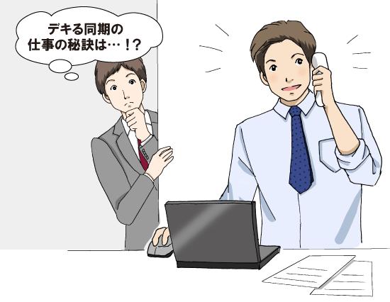 仕事ができる同僚の働き方が気になる男性