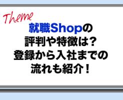 就職Shopの評判や特徴