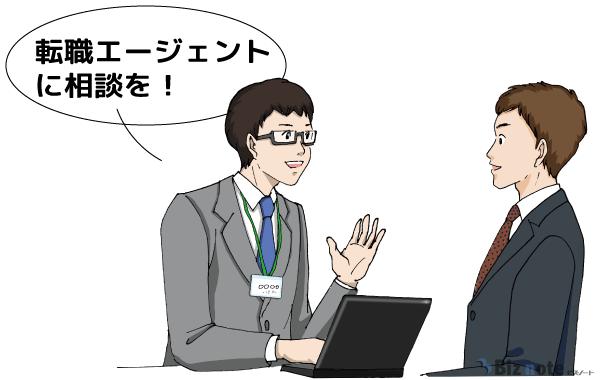 転職エージェントに相談する男性