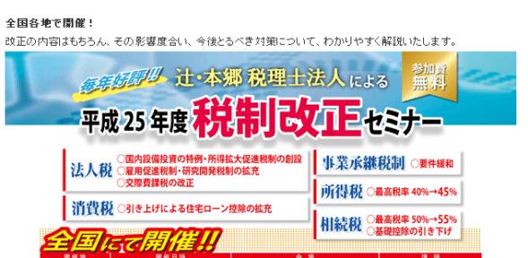 平成25年度 無料税制改正セミナー