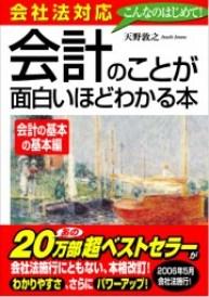 kaikei-omoshiroi2