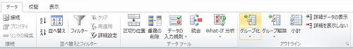 エクセル_グループ化_3