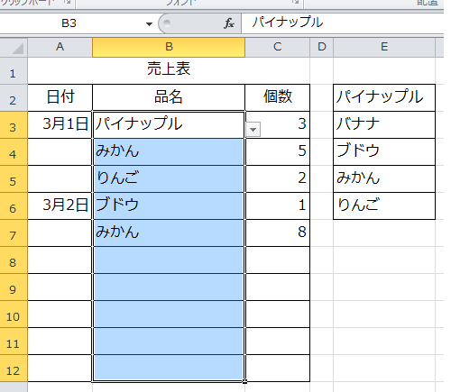 エクセル_プルダウン_解除2