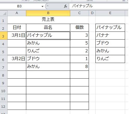 エクセル_プルダウン_解除5