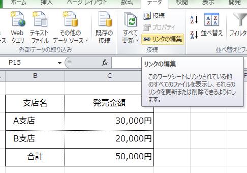 エクセル_リンク_解除_3