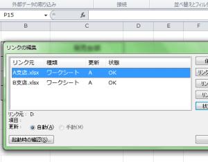 エクセル_リンク_解除_4