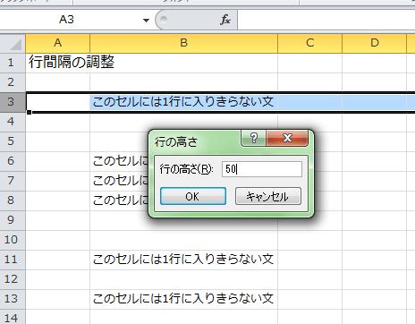 エクセル_行間_4