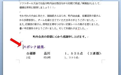 ワード_改ページ_2