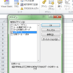 【Excel講座】アドインの登録と削除をするための5つの手順