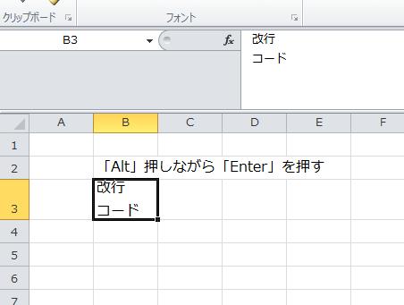 Excel_改行コード_2