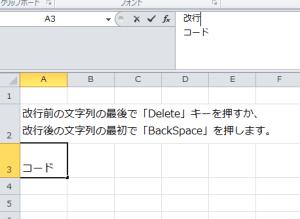 Excel_改行コード_3