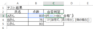 Excel_IF関数_4