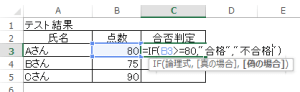 Excel_IF関数_5