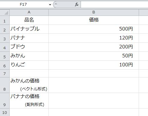 Excel_LOOKUP_1