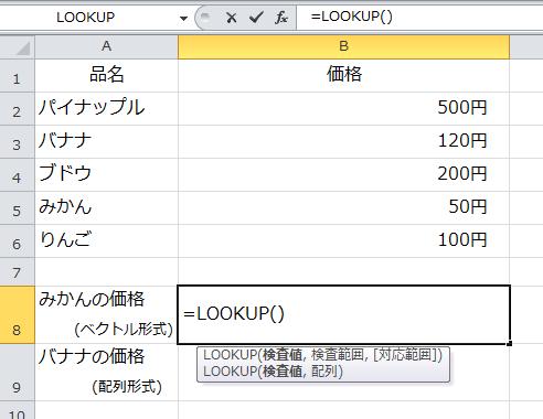 Excel_LOOKUP_2