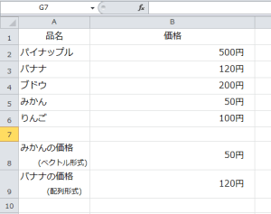 Excel_LOOKUP_4