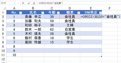 Excel_or_1