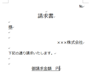 Word_差し込み印刷_2