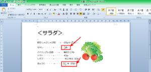 Word_数式_1