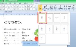 Word_数式_5
