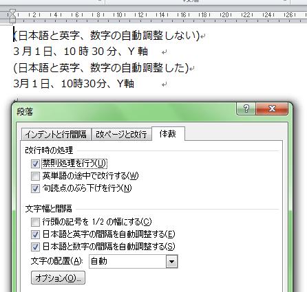 Word_文字間隔_5