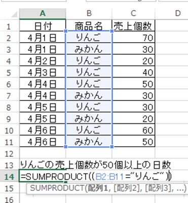 excel_sumproduct_3