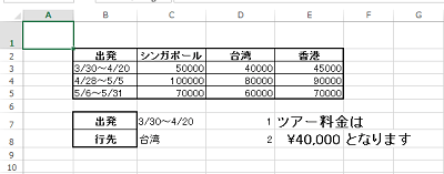 excel_match_1