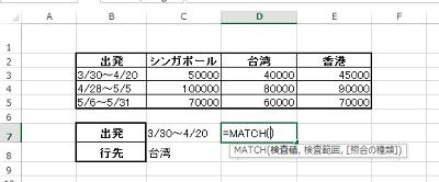 excel_match_2