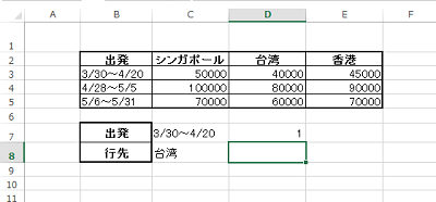 excel_match_4