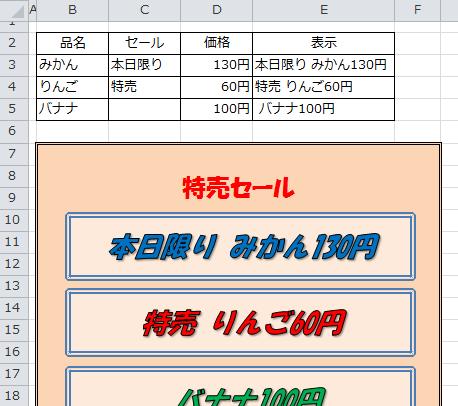 エクセル_テキストボックス_5