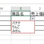 【エクセル講座】入力規則の設定方法