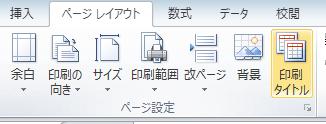 エクセル_印刷_固定_2