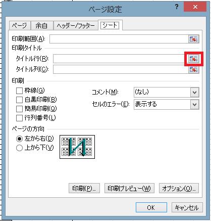 エクセル_印刷_固定_3
